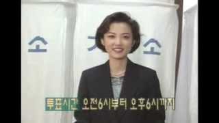 제1회 지방선거(1995) 홍보영상 영상 캡쳐화면