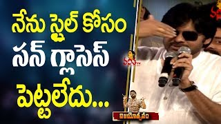 Video Pawan Kalyan Funny Explanation about his Spectacles @ Rangasthalam Vijayotsavam || Success Meet MP3, 3GP, MP4, WEBM, AVI, FLV April 2018