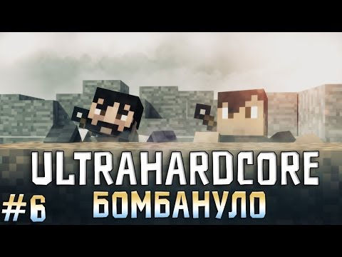 #6 ULTRAHARDCORE - Бомбануло (MineCraft)
