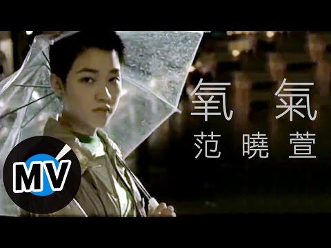范曉萱-氧氣-官方完整版MV