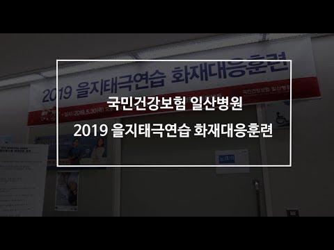 [국민건강보험 일산병원] 2019 을지태극연습 화재대응 훈련