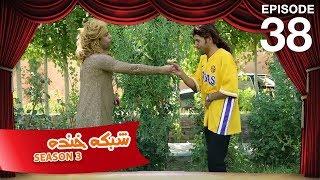 Shabake Khanda - S3 - Episode 38