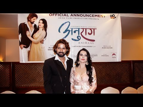 ('अनुराग'मा ऋषि धमालकी श्रीमती हिरोइन बन्ने-New Nepali Movie...  17min.)