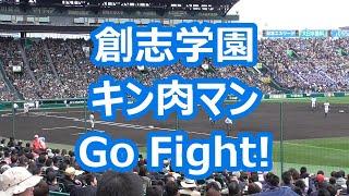 創志学園「キン肉マン Go Fight!」