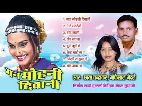 Video Mann Mohani Diwani - Chhattisgarhi Superhit Album - Jukebox - Chhaya Chandrakar, Gofelal Gendle download in MP3, 3GP, MP4, WEBM, AVI, FLV January 2017