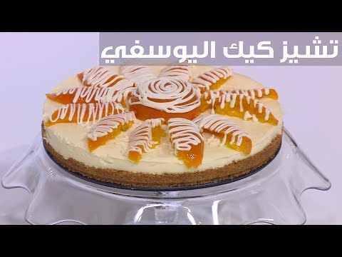 العرب اليوم - طريقة إعداد تشيز كعك اليوسفي