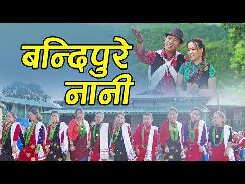 (New Nepali Song 2074 - मौलक चुड्का गीत बन्दीपुरे नानी  Bandipure Nani...10 min)