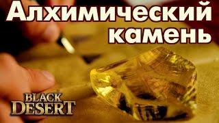 Black Desert (RU) - Алхимические камни в BDO