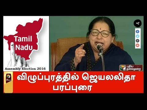 Jayalalithaa-speech-at-election-campaign-in-Villupuram-Part-I