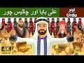 Alibaba and 40 Thieves in Urdu - Urdu Story - Stories in Urdu - 4K UHD - Urdu Fairy Tales