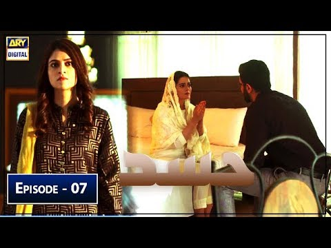 Hassad Episode 7 | 1st July 2019 | ARY Digital [Subtitle Eng]