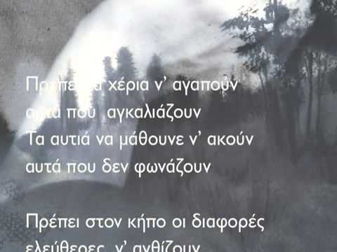 Δήμητρα Γαλάνη - Αλλιώς / Dimitra Galani - Allios (видео)