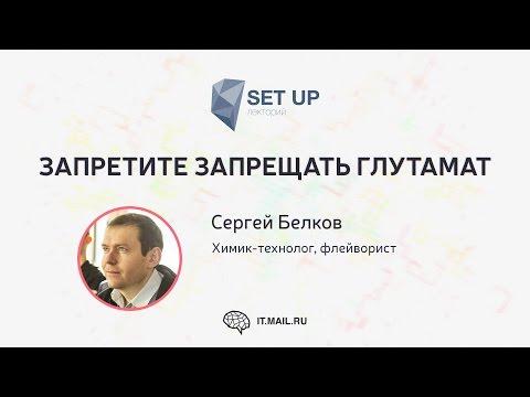 Сергей Белков — Запретите запрещать глутамат