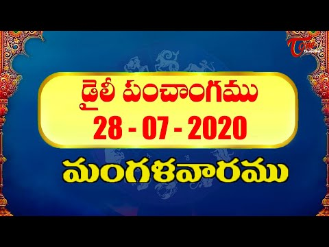 Daily Panchangam Telugu | Tuesday 28th July 2020 | BhaktiOne
