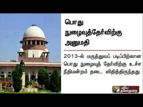 Supreme-court-allows-All-India-Entrance-Exam-for-Medical-courses