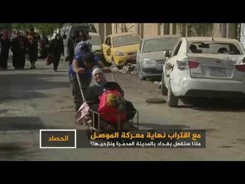العرب اليوم - شاهد: ما بعد معركة الموصل
