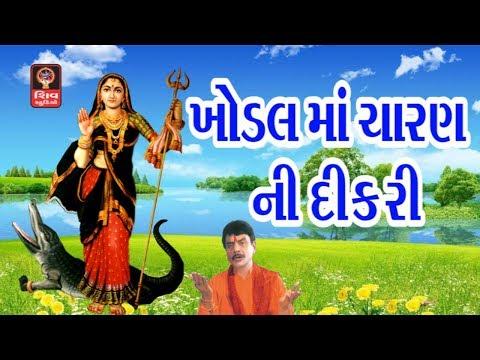 Video Khodal Maa Charan Ni Dikri Lalita Ghodadra Gujarati Bhajan Khodiyar Maa Garba Bhajan Songs Aarti download in MP3, 3GP, MP4, WEBM, AVI, FLV January 2017