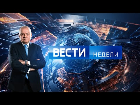 Вести недели с Дмитрием Киселевым(НD) от 25.02.18 - DomaVideo.Ru