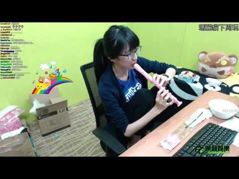 【小熊】直笛表演搭配歐若拉1080P 頂尖對決