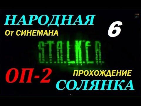 Объединенный Пак 2 / ОП-2 / Народная Солянка - 6 серия - Документы для Акима