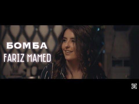 Fariz Mamed - Бомба (Премьера клипа 2018)