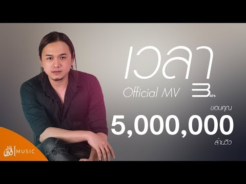 เวลา -  เบียร์ ภัควัฏ | เซิ้ง-Music【Official MV】