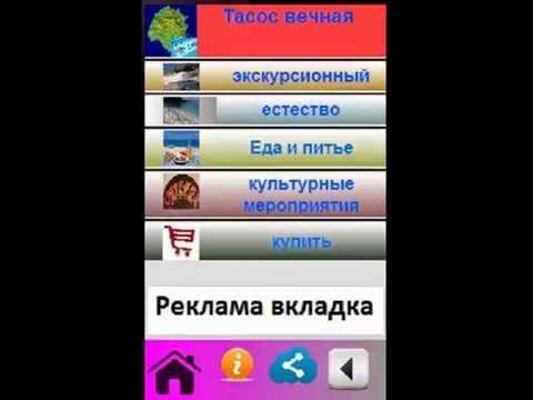 Video of Тасос вечная