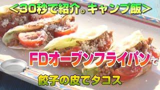 30秒で紹介。キャンプ飯 FDオーブンフライパンで餃子の皮でタコス