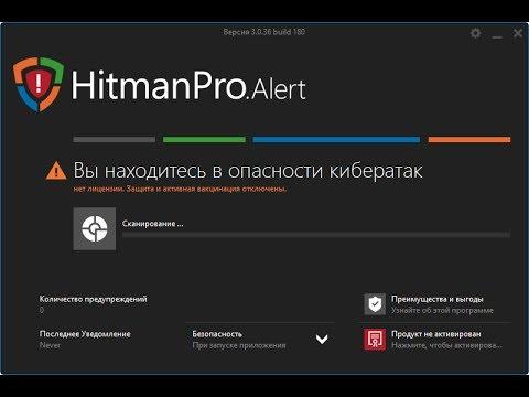 Тестирование HitmanPro.Alert. Защита от шифровальщиков