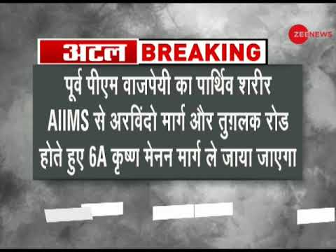 Former PM Atal Bihari Vajpayee passes away at 93 after prolonged illness