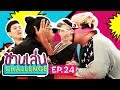 'กรรณ-เพชร-ปิงปอง ไดอารี่ตุ๊ดซี่ส์' เปิดศึกกับ 'เจนนี่' ในชวนเล่น Challenge EP.24