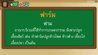 สื่อการเรียนการสอน เรียนรู้คำศัพท์เรื่อง ไวรัสวายร้าย ป.4 ภาษาไทย