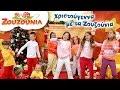 Χριστούγεννα με τα Ζουζούνια   Χριστουγεννιάτικα Παιδικά Τραγούδια   Paidika Tragoudia