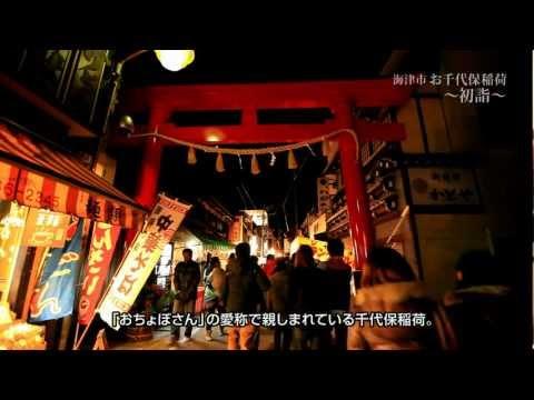 【Goovie 5D】海津市 「お千代保稲荷」 〜初詣〜