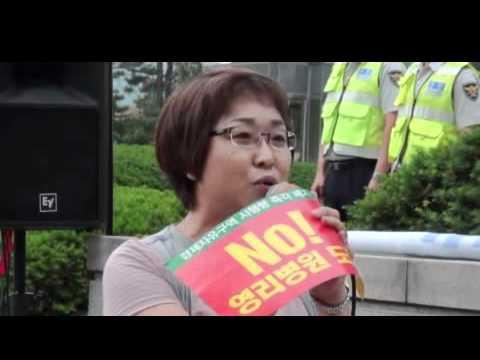 [영상뉴스] 영리병원 도입 반대 보건의료노조 결의대회