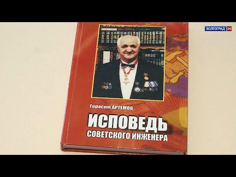 Герасим Артёмов. Выпуск от 02.03.2020