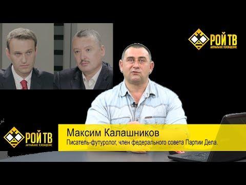 Скандал после дебатов Стрелкова и Навального - DomaVideo.Ru