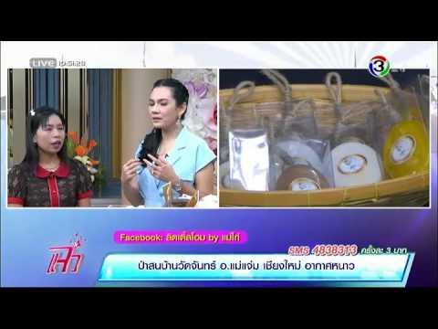 แจ๋วพารวย - ติดตามครอบครัวข่าว 3 ผ่านทางช่องทางต่างๆ ได้ที่ Website : http://www.krobkruakao.com Facebook : https://www.fac...