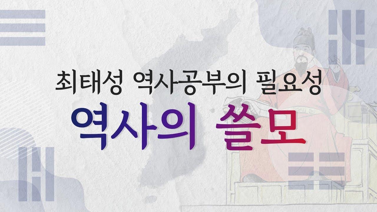 최태성 역사공부의 필요성 : 역사의 쓸모