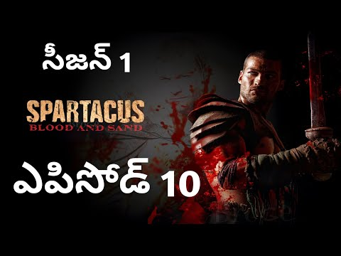 Spartacus Blood and Sand | season 1 Episode 10 | Party Favors | Explained in Telugu