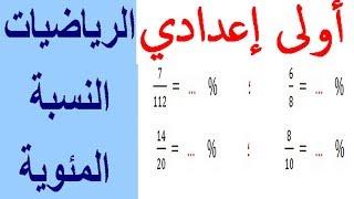 الرياضيات الأولى إعدادي - النسبة المئوية تمرين 13