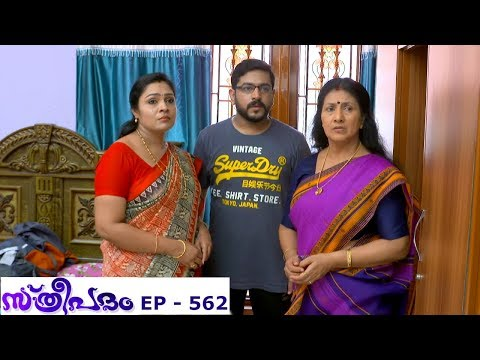 Sthreepadam | Episode 562 - 30 May 2019 | Mazhavil Manorama