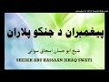 sheikh abu hassaan swati pashto bayan - پیغمبران د جنکو پلاران دی