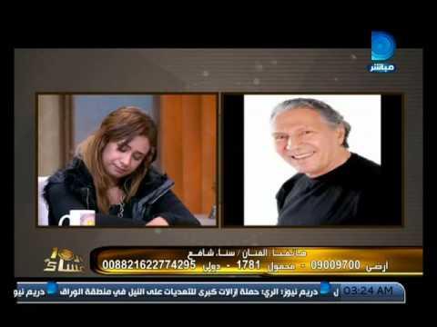 """سناء شافع يهدد أرملة سعيد طرابيك ويهاجمها: """"ملكيش في التمثيل"""""""