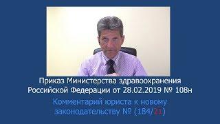 Приказ Минздрава России от 28 февраля 2019 года № 108н
