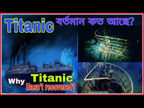 Titanic বৰ্তমান কত আছে? Why Titanic hasn't recovered?