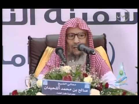 همزة وصل مع الشيخ صالح اللحيدان سفينة النجاة