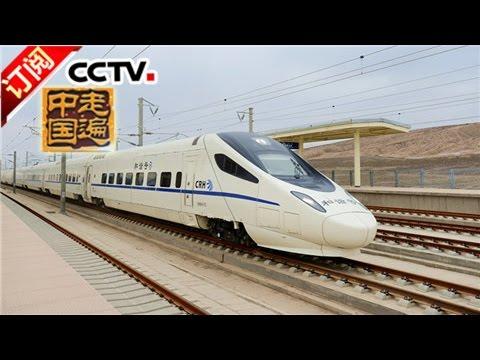 《走遍中国》 20161114 奇迹这样发生 | CCTV-4