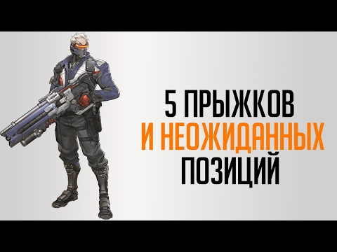 5 необычных позиций овервотч | Триксы овервотч | 5 фишек и трюков овервотч - DomaVideo.Ru
