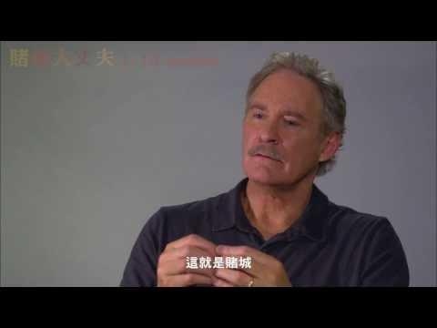 【影音訪談】《賭城大丈夫》演員專訪:賭城之旅
